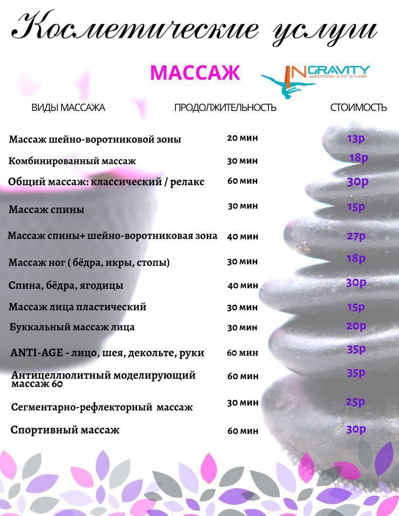 Прайс-лист на массаж